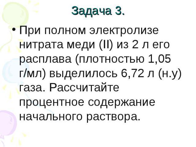При полном электролизе нитрата меди (II) из 2 л его расплава (плотностью 1,05 г/мл) выделилось 6,72 л (н.у) газа. Рассчитайте процентное содержание начального раствора. При полном электролизе нитрата меди (II) из 2 л его расплава (плотностью 1,05 г/…