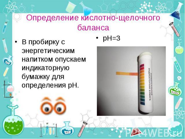 В пробирку с энергетическим напитком опускаем индикаторную бумажку для определения рН. В пробирку с энергетическим напитком опускаем индикаторную бумажку для определения рН.
