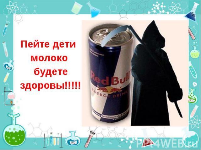 Пейте дети Пейте дети молоко будете здоровы!!!!!