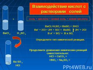 BaCI2+H2SO4 = BaSO4 + 2HCI BaCI2+H2SO4 = BaSO4 + 2HCI Ba2+ + 2CI- + 2Н+ + SО42-