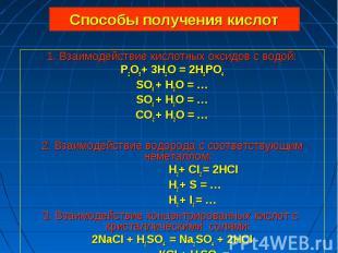 1. Взаимодействие кислотных оксидов с водой: 1. Взаимодействие кислотных оксидов
