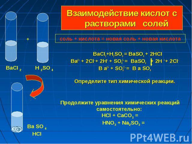 BaCI2+H2SO4 = BaSO4 + 2HCI BaCI2+H2SO4 = BaSO4 + 2HCI Ba2+ + 2CI- + 2Н+ + SО42- = BaSO4 + 2H + + 2CI- B a2+ + SО42 - = B a SО4 Определите тип химической реакции.