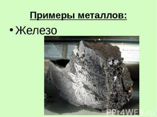 Примеры металлов: Железо