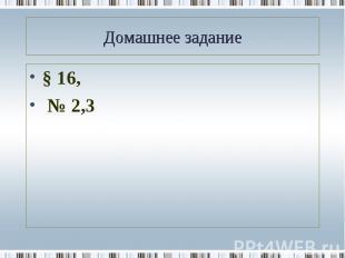 § 16, § 16, № 2,3