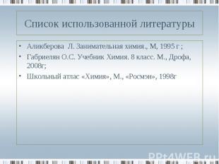 Аликберова Л. Занимательная химия., М, 1995 г ; Аликберова Л. Занимательная хими