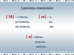 [ М] – г/моль, [ m] – г, [ М] – г/моль, [ m] – г, кг/кмоль, кг, мг/ммоль. мг. [