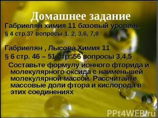 Домашнее задание Габриелян химия 11 базовый уровень § 4 стр.37 вопросы 1. 2, 3,6