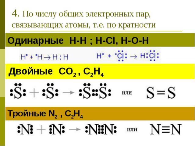 4. По числу общих электронных пар, связывающих атомы, т.е. по кратности