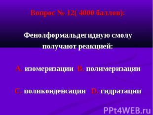Вопрос № 12( 4000 баллов): Вопрос № 12( 4000 баллов): Фенолформальдегидную смолу