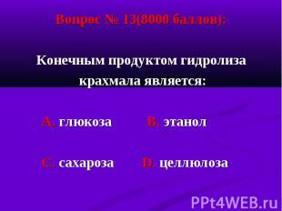 Вопрос № 13(8000 баллов): Вопрос № 13(8000 баллов): Конечным продуктом гидролиза