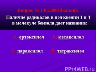 Вопрос № 14(15000 баллов): Вопрос № 14(15000 баллов): Наличие радикалов в положе