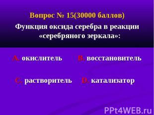 Вопрос № 15(30000 баллов) Вопрос № 15(30000 баллов) Функция оксида серебра в реа