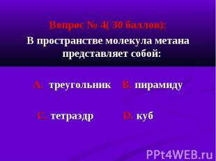 Вопрос № 4( 30 баллов): Вопрос № 4( 30 баллов): В пространстве молекула метана п