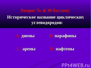 Вопрос № 4( 30 баллов): Вопрос № 4( 30 баллов): Историческое название циклически
