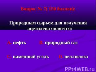 Вопрос № 7( 150 баллов): Вопрос № 7( 150 баллов): Природным сырьем для получения
