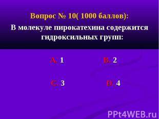 Вопрос № 10( 1000 баллов): Вопрос № 10( 1000 баллов): В молекуле пирокатехина со