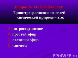 Вопрос № 11( 2000 баллов): Вопрос № 11( 2000 баллов): Тринитроцеллюлоза по своей