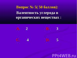 Вопрос № 5( 50 баллов): Вопрос № 5( 50 баллов): Валентность углерода в органичес