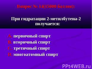 Вопрос № 14(15000 баллов): Вопрос № 14(15000 баллов): При гидратации 2-метилбуте