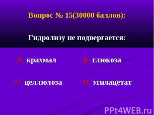 Вопрос № 15(30000 баллов): Вопрос № 15(30000 баллов): Гидролизу не подвергается:
