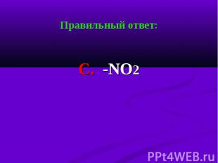 Правильный ответ: Правильный ответ: С. -NО2
