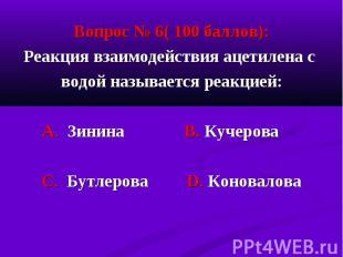 Вопрос № 6( 100 баллов): Вопрос № 6( 100 баллов): Реакция взаимодействия ацетиле