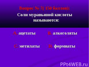 Вопрос № 7( 150 баллов): Вопрос № 7( 150 баллов): Соли муравьиной кислоты называ