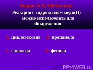 Вопрос № 9( 500 баллов): Вопрос № 9( 500 баллов): Реакцию с гидроксидом меди(II)