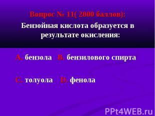 Вопрос № 11( 2000 баллов): Вопрос № 11( 2000 баллов): Бензойная кислота образует