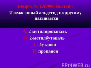 Вопрос № 13(8000 баллов): Вопрос № 13(8000 баллов): Изомасляный альдегид по друг