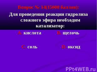 Вопрос № 14(15000 баллов): Вопрос № 14(15000 баллов): Для проведения реакции гид
