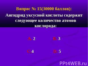 Вопрос № 15(30000 баллов): Вопрос № 15(30000 баллов): Ангидрид уксусной кислоты