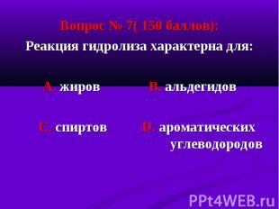 Вопрос № 7( 150 баллов): Вопрос № 7( 150 баллов): Реакция гидролиза характерна д