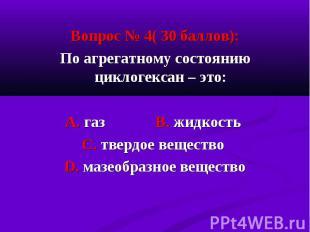 Вопрос № 4( 30 баллов): Вопрос № 4( 30 баллов): По агрегатному состоянию циклоге