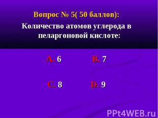 Вопрос № 5( 50 баллов): Вопрос № 5( 50 баллов): Количество атомов углерода в пел