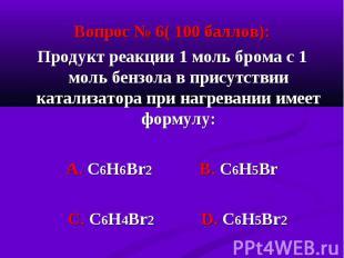 Вопрос № 6( 100 баллов): Вопрос № 6( 100 баллов): Продукт реакции 1 моль брома с
