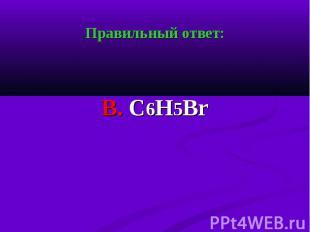 Правильный ответ: Правильный ответ: В. С6Н5Вr