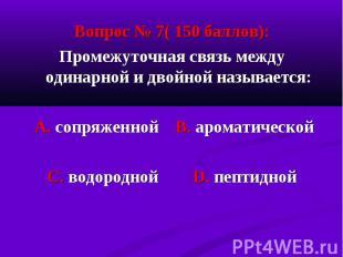 Вопрос № 7( 150 баллов): Вопрос № 7( 150 баллов): Промежуточная связь между один