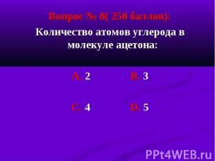 Вопрос № 8( 250 баллов): Вопрос № 8( 250 баллов): Количество атомов углерода в м