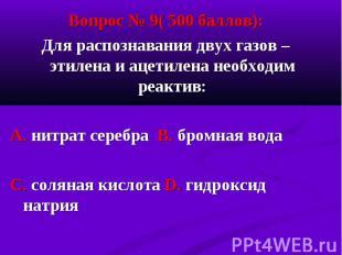 Вопрос № 9( 500 баллов): Вопрос № 9( 500 баллов): Для распознавания двух газов –