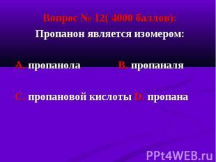 Вопрос № 12( 4000 баллов): Вопрос № 12( 4000 баллов): Пропанон является изомером
