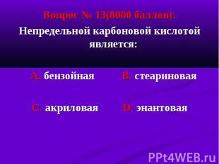 Вопрос № 13(8000 баллов): Вопрос № 13(8000 баллов): Непредельной карбоновой кисл