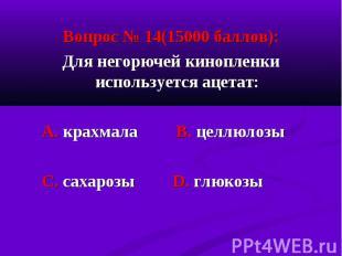 Вопрос № 14(15000 баллов): Вопрос № 14(15000 баллов): Для негорючей кинопленки и