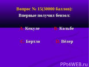 Вопрос № 15(30000 баллов): Вопрос № 15(30000 баллов): Впервые получил бензол: А.