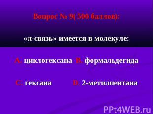 Вопрос № 9( 500 баллов): Вопрос № 9( 500 баллов): «π-связь» имеется в молекуле: