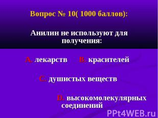 Вопрос № 10( 1000 баллов): Вопрос № 10( 1000 баллов): Анилин не используют для п