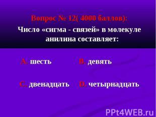 Вопрос № 12( 4000 баллов): Вопрос № 12( 4000 баллов): Число «сигма - связей» в м