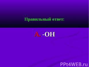 Правильный ответ: Правильный ответ: А. -ОН
