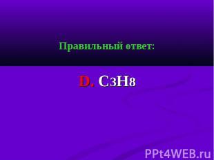 Правильный ответ: Правильный ответ: D. С3Н8