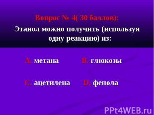 Вопрос № 4( 30 баллов): Вопрос № 4( 30 баллов): Этанол можно получить (используя